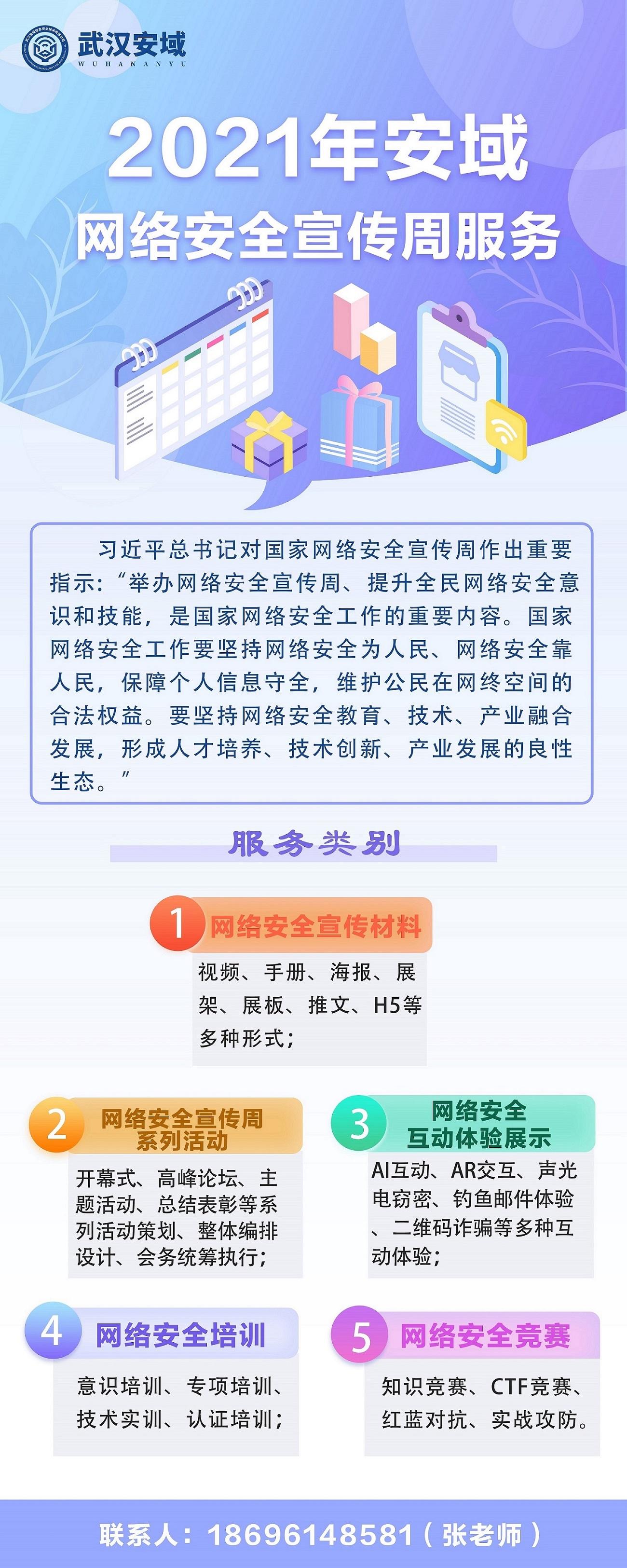 网络安全宣传周海报.jpg